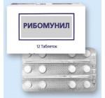 Рибомунил (12табл)