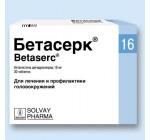 Бетасерк 16мг (60 таб)