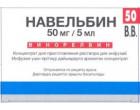 Навельбин 50мг (1х5мл)
